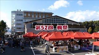 第52回 楓祭 Eiwa Magic 2017年11月11日(土)~12日(日)