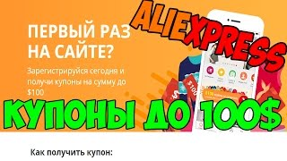 видео Купон Алиэкспресс 2017, как получить купон Алиэкспресс, купоны на Алиэкспресс бесплатно, купон 11.11, купоны на скидку Алиэкспресс