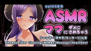 【ASMR / ママ】ママにダメにされちゃう  Mommy/Shampoo/Ear Cleaning/Massage【西園寺メアリ / ハニスト】