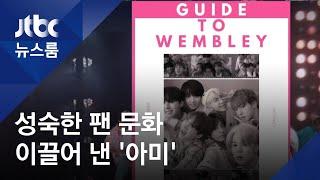 인종·연령·성별 등 초월…성숙한 팬 문화 이끈 39아미…