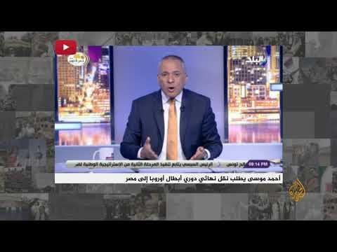 ???? الإعلامي المصري أحمد موسى يطالب بنقل نهائي دوري الأبطال إلى مصر بدلا من تركيا.. لماذا؟  - 21:54-2019 / 10 / 15