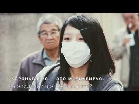 «Коронавирус — это медиавирус». Об эпидемии в эпоху соцсетей | Laowaicast