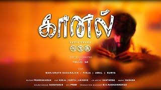 Kaanal | Short Film | Madras Central