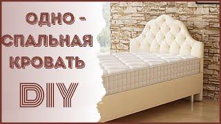 Как сделать односпальную кровать своими руками ?! How to make nursery single bed do it yourself ?!