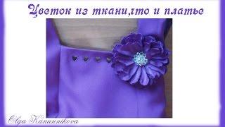 Цветы из ткани, что и платье