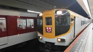 近鉄特急12410系12413F 奈良行き 大阪難波駅発車