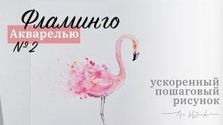 Как нарисовать фламинго акварелью, яркий рисунок, уроки акварели для начинающих, фламинго красками