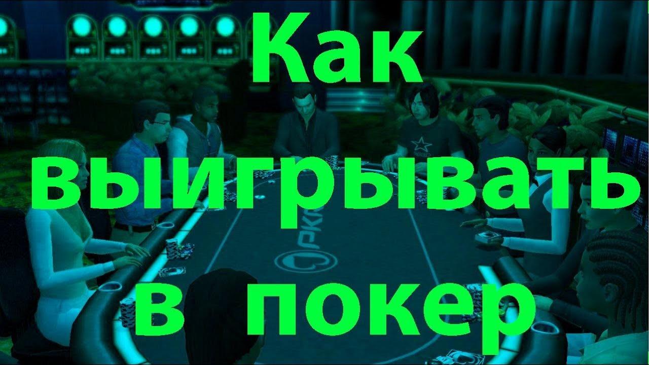 Как выиграть в казино голдфишка