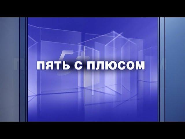 Пять с плюсом - Надежда Шаманина и Диана Зубкова 05.10.18
