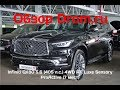 Infiniti QX80 2018 5.6 (405 л.с.) 4WD AT Luxe Sensory ProActive (7 мест) - видеообзор