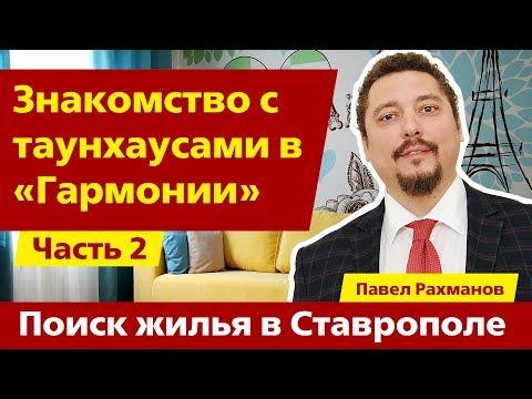 секс знакомства михайловск ставропольский край