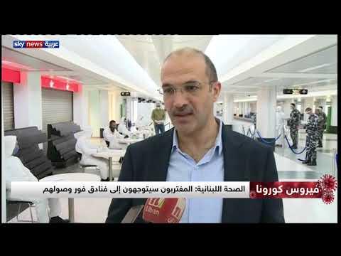 الصحة اللبنانية: المغتربون ستوجهون إلى فنادق فور وصولهم  - نشر قبل 3 ساعة