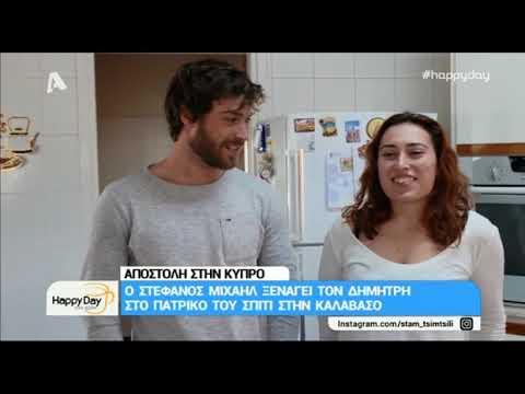 alterinfo.gr - Τατουάζ: Γνωρίστε τους γονείς και το χωριό του Στέφανου Μιχαήλ