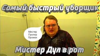 Самая ржачная реклама - Мистер Пропер