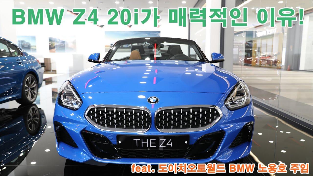 BMW Z4 20i M스포츠 패키지 : Misano blue 외장 & vernasca cognac 시트