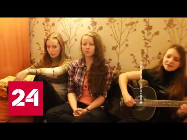 Концерт на балконе: музыкальный флешмоб объединил россиян во время карантина - Россия 24