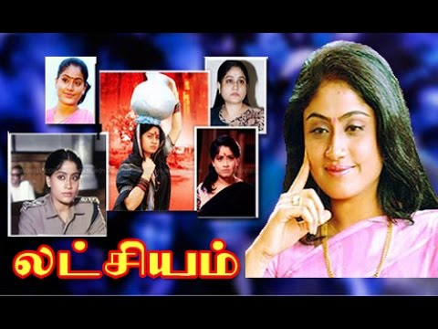 Latchiyam | Lady Super Star Vijayashanthi tamil full movie | Full Action & Political movie: Latchiyam | Lady Super Star Vijayashanthi tamil full movie | Full Action & Political movie Lady Super Star Vijayashanthi In-Latchiyam Music:Raj Koti, Direction:A Mohan Gandhi, Please Like, SHARE and Subscribe for more devotional Songs  Saavn :http://www.saavn.com/label/ramana-vision-albums/ltfNot4Tizo_ Subscribers now watch more channei 1.Bakthil Songs  https://www.youtube.com/user/RamanaVision?sub_confirmation=1 2. Devotional Jukebox https://www.youtube.com/channel/UCYZ64hw78JOOichwexiOFvg?sub_confirmation=1 3. Nithyasree mahadevan https://www.youtube.com/channel/UCH3E1W_SncpDJMR1fmdisxA?sub_confirmation=1 4.Shirdi SaiBaba Videos https://www.youtube.com/channel/UCy9XxJuAVNG9n-vEGVEjUjw?sub_confirmation=1 5.Classic Movies https://www.youtube.com/channel/UCuolDuAzR9vhm8yYKV2y03w?sub_confirmation=1 6.Horror Tamil Movies https://www.youtube.com/channel/UCyItyXkF7vE8JkO6Uz64GzQ?sub_confirmation=1 7.South Indian Drama and Speech https://www.youtube.com/channel/UCeWMa8ePp8msvIEUs1d9rCA?sub_confirmation=1 8.Romantic Entertainments https://www.youtube.com/channel/UC9TPnMv_J7JAXQINCYE3aBg?sub_confirmation=1 9. Fascinating Collections https://www.youtube.com/channel/UCO8ZmuZp6esY-LshkouDWlA?sub_confirmation=1