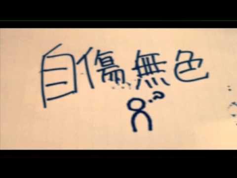 【Karaoke】Jishou Mushoku【off vocal】Nekobolo