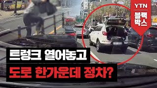 [블박TV] 픽업하려고 트렁크 열어놓고 도로 한가운데에…