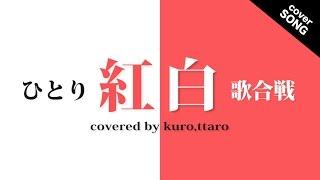 【紅白18曲メドレー】星野源、E-girls、西野カナ、miwa、perfume.. [covered by 黒木佑樹]
