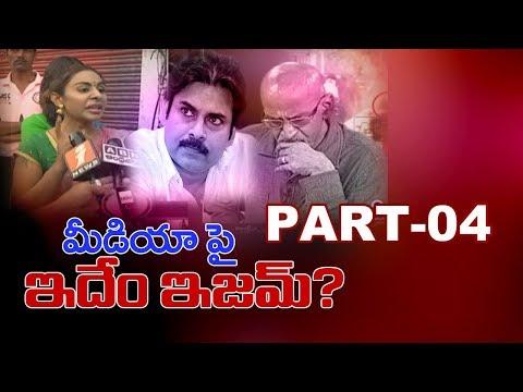 Pawan Kalyan Fans Charges On Media | Defamation Suit Against Pawan | Part 4 | ABN Debate