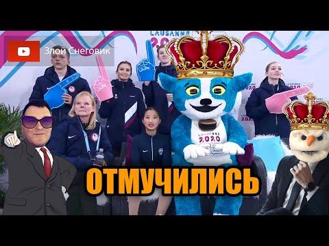 ПРОРОЧЕСТВА СБЫВАЮТСЯ - Итоги Смешанных Соревнований. Зимние Юношеские Олимпийские Игры 2020