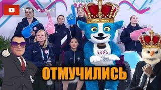 ПРОРОЧЕСТВА СБЫВАЮТСЯ Итоги Смешанных Соревнований Зимние Юношеские Олимпийские Игры 2020