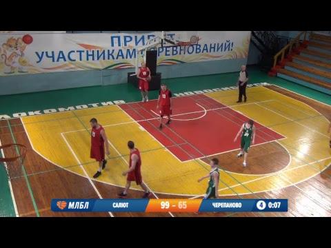 15.12.2018. НБА. Салют - Черепаново.