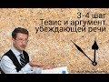 3-4 шаг Тезис и аргумент убеждающей речи