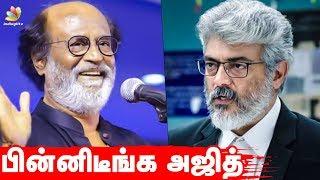 பின்னிடீங்க அஜித் : Rajini Wishes Ajith for Nerkonda Paarvai I Latest Tamil Cinema News