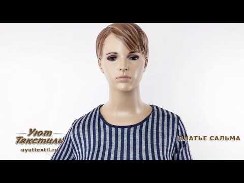 Платье Сальма - женская одежда Уют Текстиль с доставкой по России