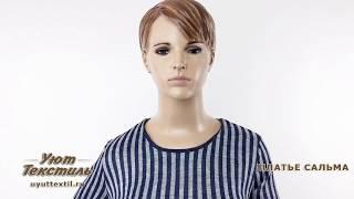 Платье Сальма женская одежда Уют Текстиль с доставкой по России
