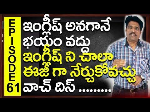 Spoken English Classes In Telugu Episode 61
