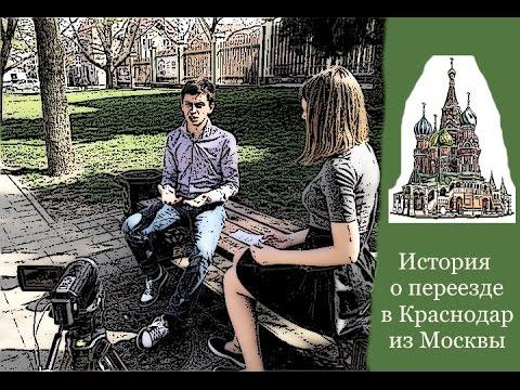 Отзыв о переезде в Краснодар. Почему решили переехать?