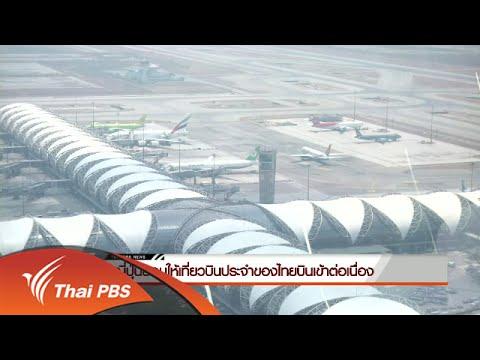 """""""ญี่ปุ่น"""" ยอมให้เที่ยวบินประจำของไทยบินเข้าต่อเนื่อง"""