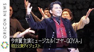 俳優の今井翼が主演を務めるオリジナルミュージカル『ゴヤ-GOYA-』が8日、東京・日比谷の日生劇場で初日公演を迎えた。 公演前に行われた取材会で、今の心境を問われ ...