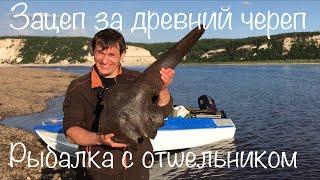 Рыбалка с отшельником Зацеп за древний череп   ( 30 лет одиночества ) ( 15 серия )