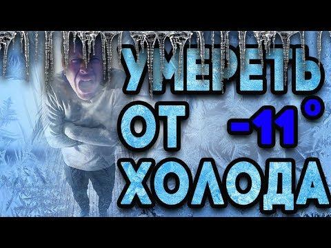 Эксперимент! За сколько вы умрёте от холода?