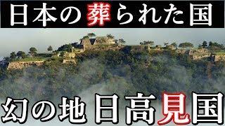 日本の消された国『日高見国』大和朝廷が討伐した東北の伝説の地は重要だった?