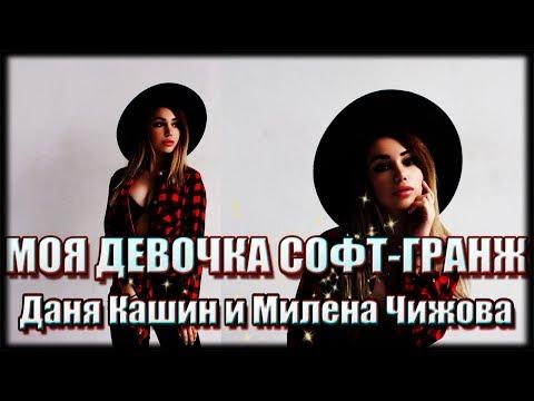 Смотреть клип Даня Кашин и Милена Чижова || Моя девочка софт-гранж онлайн бесплатно в качестве