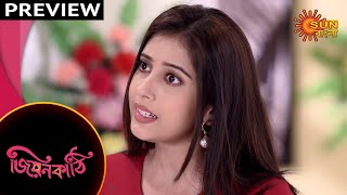 Jiyonkathi - Preview | 7th Nov 19 | Sun Bangla TV Serial | Bengali Serial