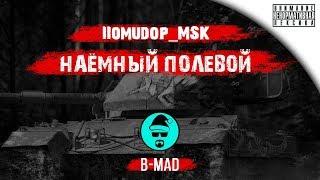 Помидор   наемный полевой B MAD
