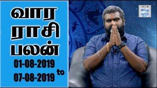 weekly-horoscope-01-08-2019-to-07-08-2019-hindu-tamil-thisai