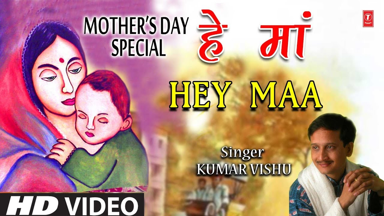 Mother's Day Special I KUMAR VISHU I Hey Maa I Full HD Video I मातृ दिवस 2019
