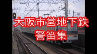 大阪市営地下鉄警笛集