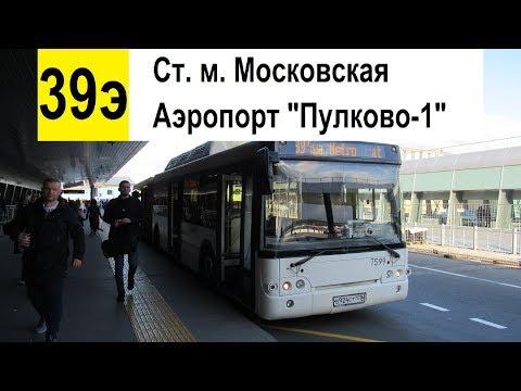 """Автобус 39э """"Ст. м. """"Московская"""" - аэропорт """"Пулково-1"""""""