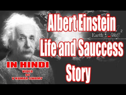 Albert Einstein Life and Success Stories in Hindi