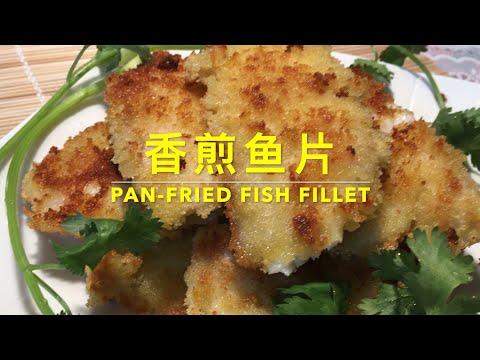PAN-FRIED FISH FILLET  外酥里嫩的香煎鱼片,上桌就抢光,做法超级简单,来试试吧!