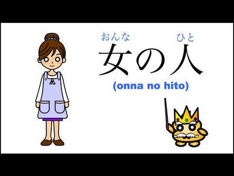 Basic Japanese Vocabulary - People - Man, Woman, Child in Japanese thumbnail