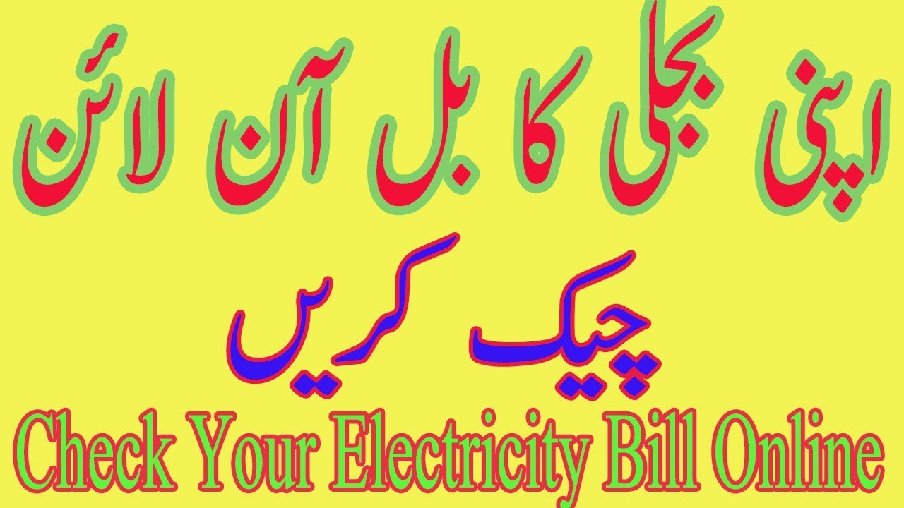 How to check electricity bill online in Pakistan/Check your electricity  bill online